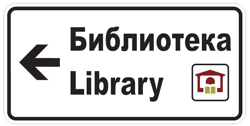 новини Радомир, Пламен Алексиев бави, библиотеки Радомир, указателна табела библиотека, Глобални библиотеки, Пътят към библиотеката, Бил и Мелинда Гейтс
