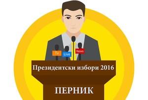 новини Перник, президентски избори, президентски избори 2016