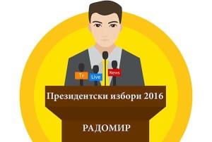 новини Радомир, президентски избори, президентски избори 2016