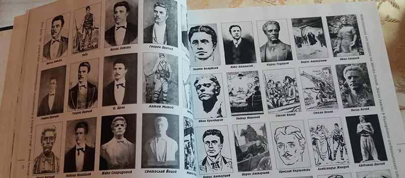 Перник, новини Перник, култура Перник, книга за Левски, албум Васил Левски