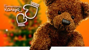 Перник, новини Перник, дете Перник, Българската Коледа
